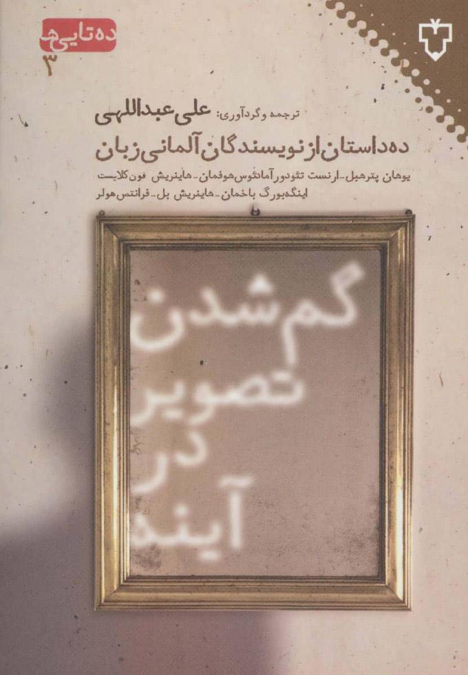 کتاب گم شدن تصویر در آینه