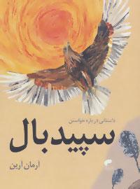کتاب سپید بال