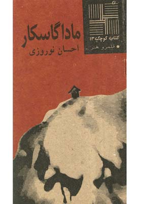 کتاب ماداگاسکار