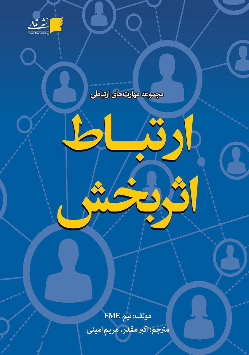 کتاب ارتباط اثربخش