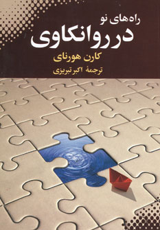 کتاب راه های نو در روانکاوی