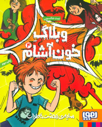 کتاب وبلاگ خون آشام ۴