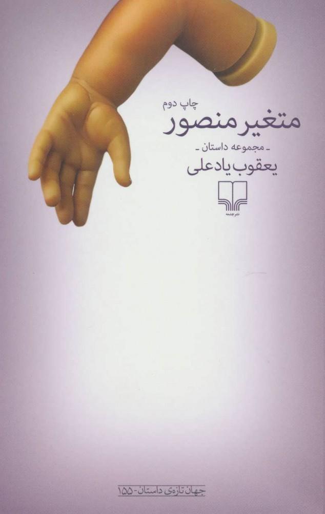 کتاب متغیر منصور