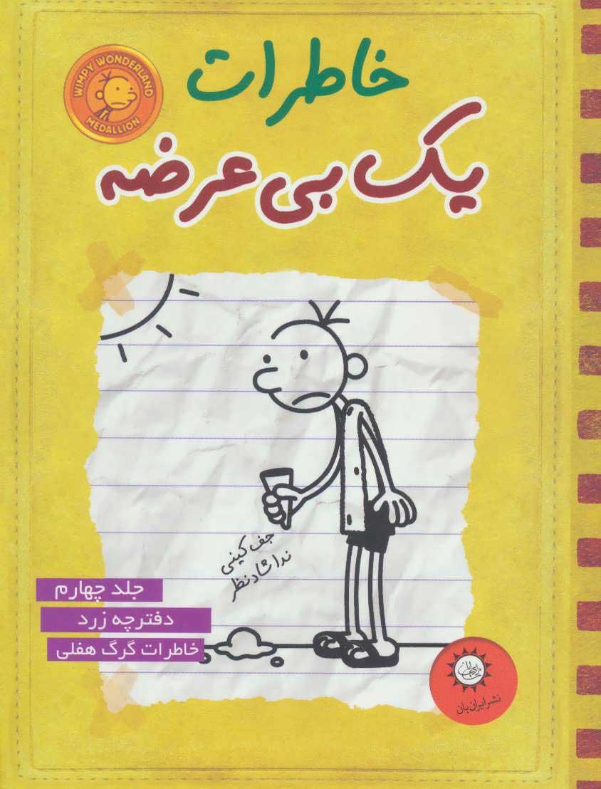 کتاب خاطرات یک بی عرضه 4