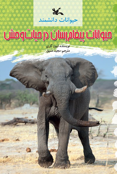 کتاب حیوانات پیغام رسان در حیات وحش