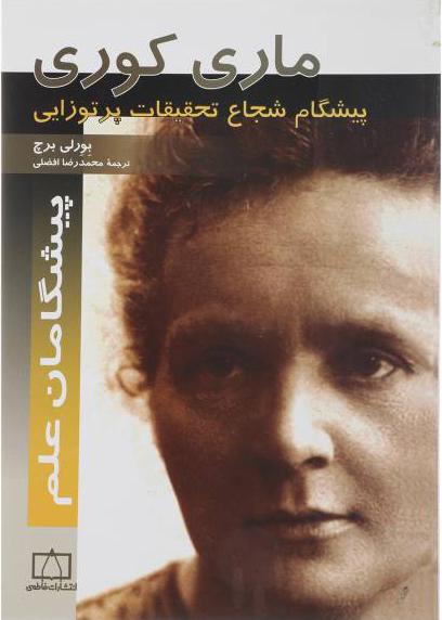 کتاب ماری کوری