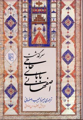 کتاب سرگذشت حاجی بابای اصفهانی