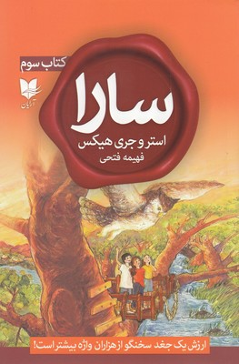 کتاب سارا (کتاب سوم)