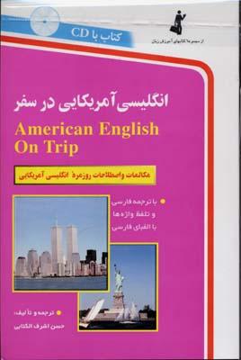 کتاب انگلیسی آمریکایی در سفر