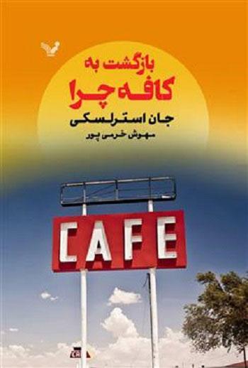 کتاب بازگشت به کافه چرا