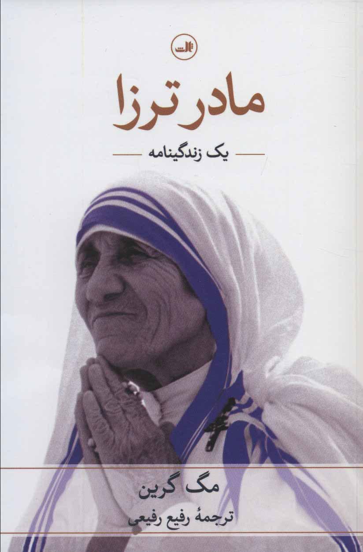 کتاب مادر ترزا