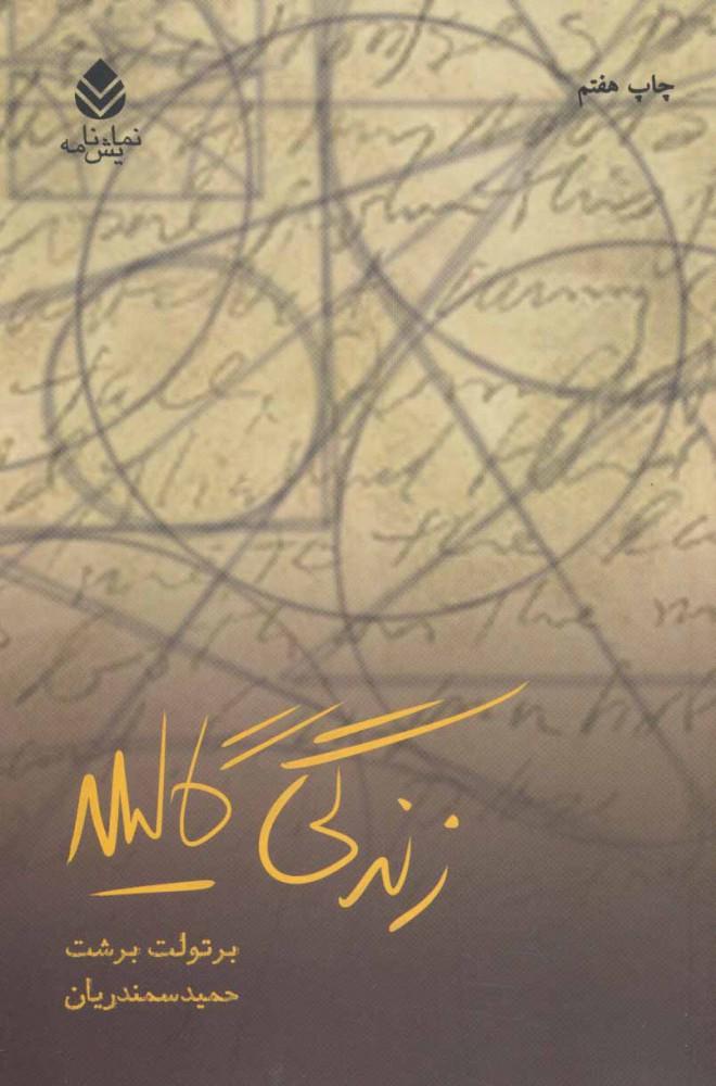 کتاب زندگی گالیله