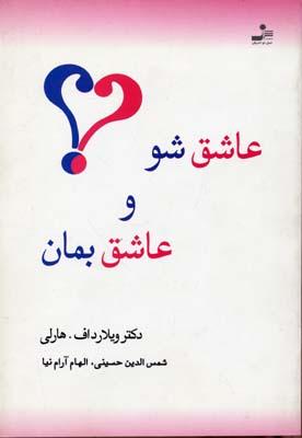 کتاب عاشق شو و عاشق بمان