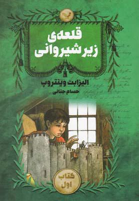 کتاب قلعه ی زیر شیروانی - جلد 1