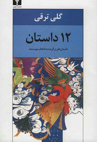 کتاب 12 داستان