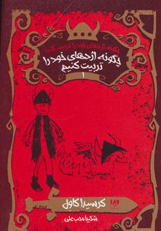کتاب چگونه اژدهای خود را تربیت کنید - جلد اول