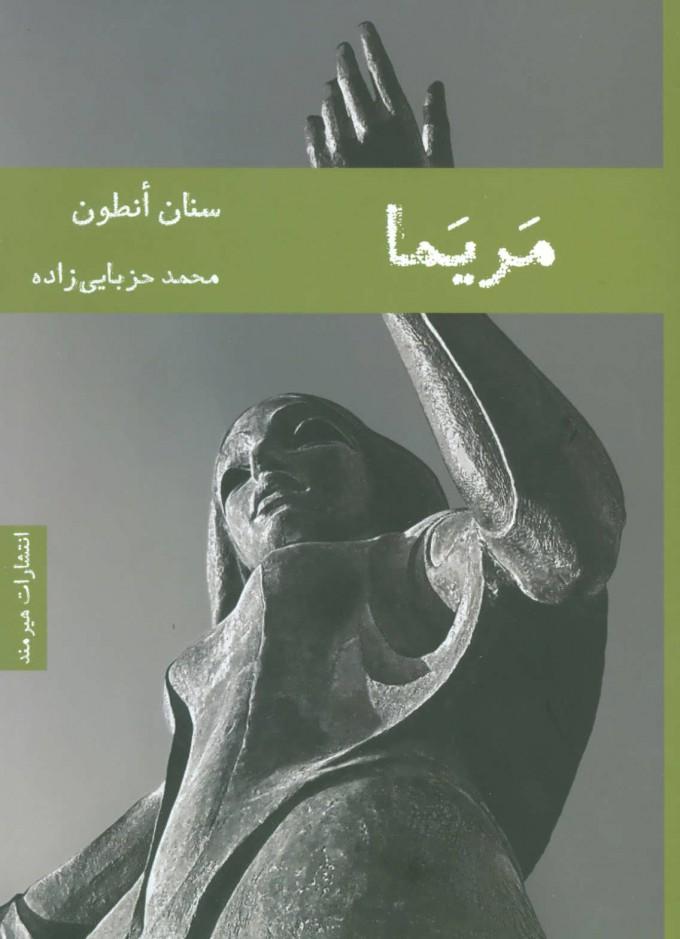کتاب مریما