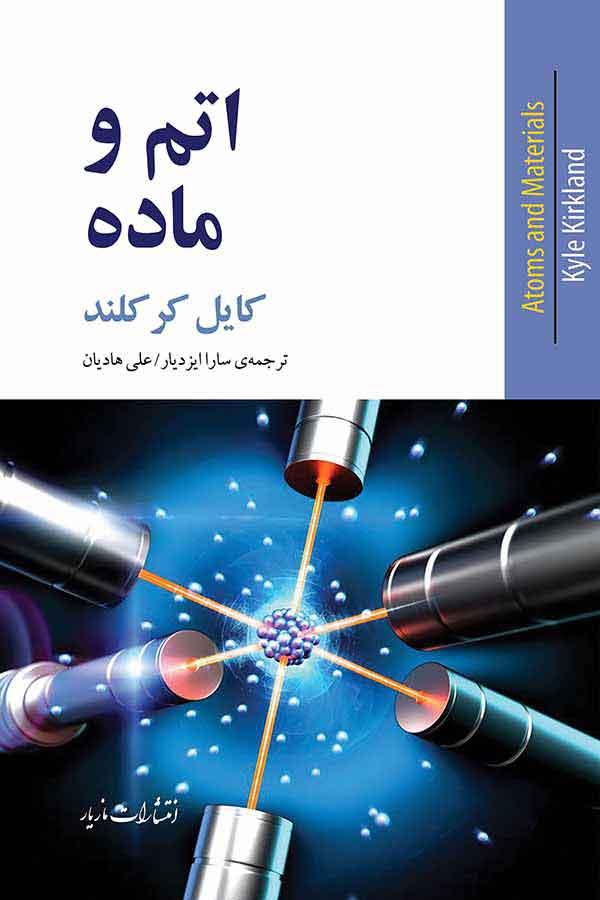 کتاب اتم و ماده