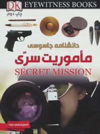 کتاب ماموریت سری