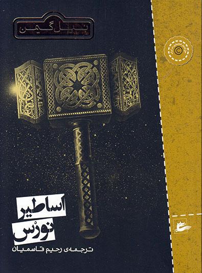 کتاب اساطیر نورس