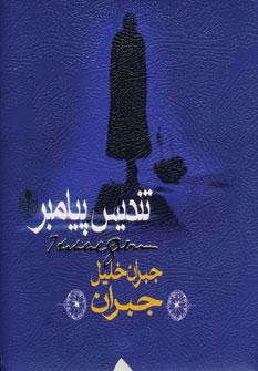 کتاب تندیس پیامبر