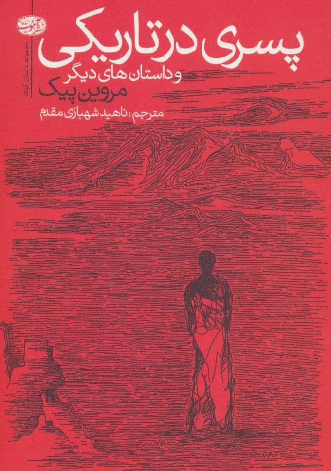کتاب پسری در تاریکی و داستان های دیگر