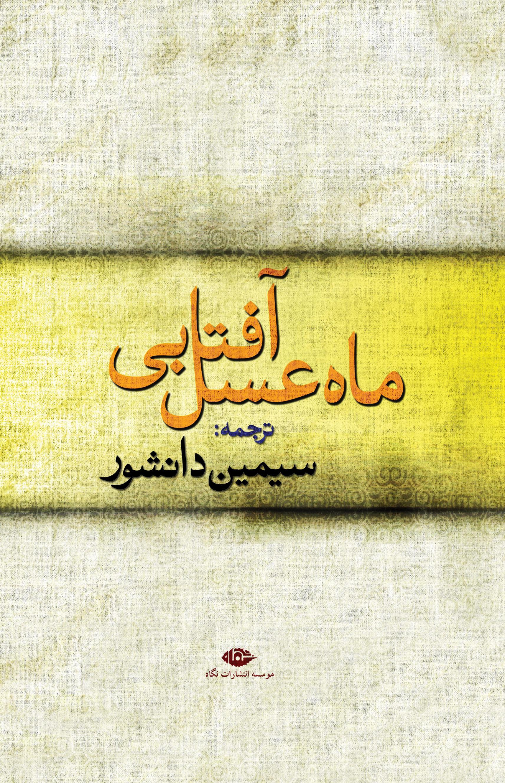 کتاب ماه عسل آفتابی
