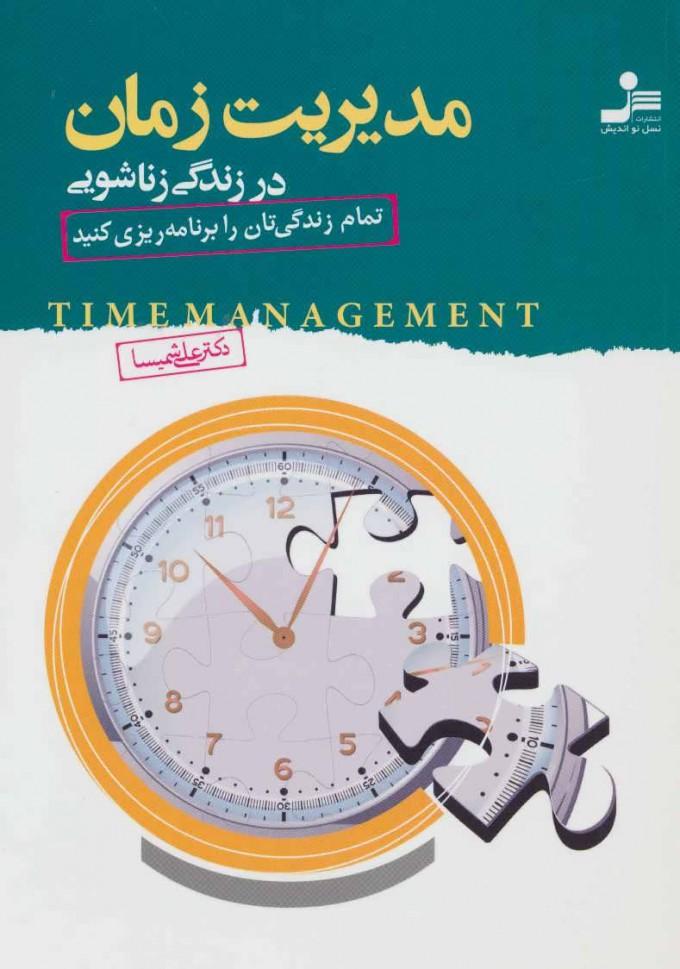 کتاب مدیریت زمان در زندگی زناشویی