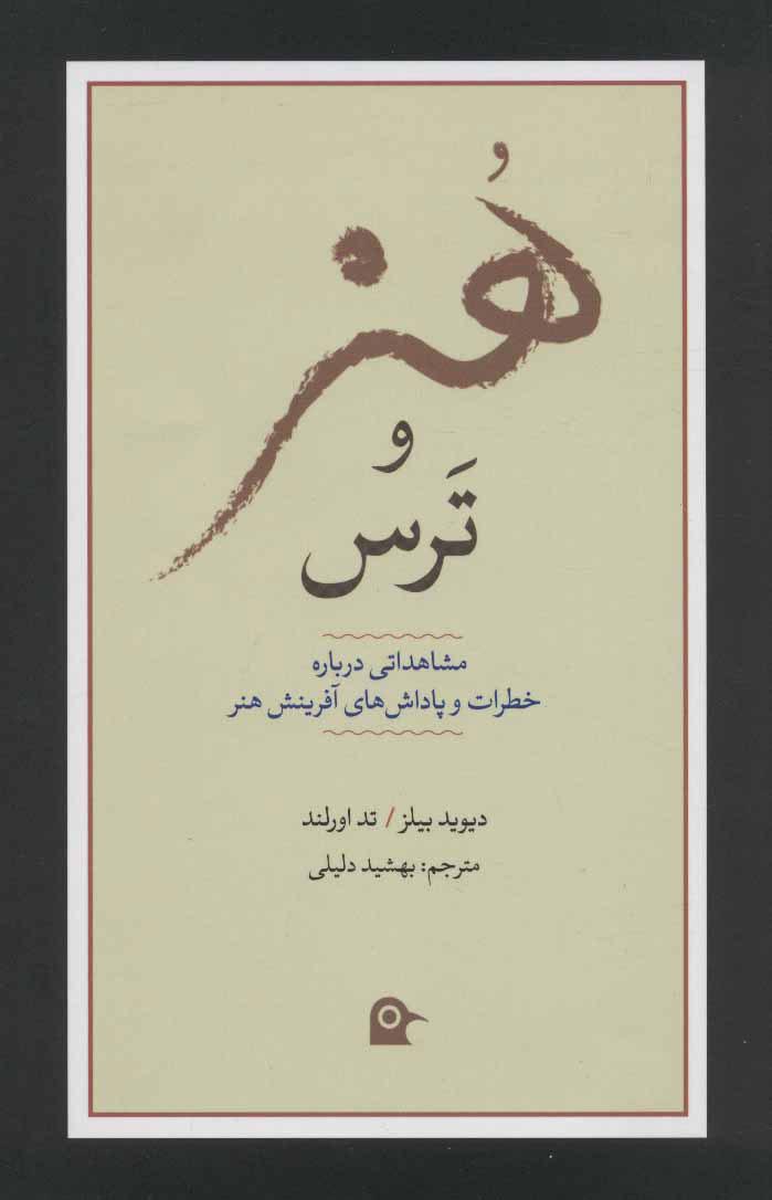 کتاب هنر و ترس