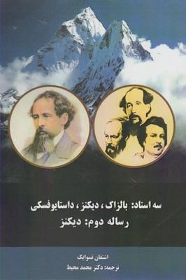کتاب سه استاد بالزاک دیکنز داستایوفسکی