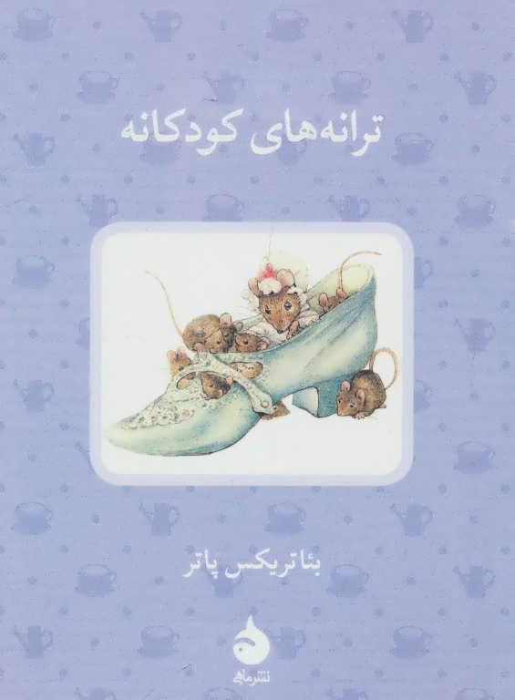 کتاب ترانه های کودکانه