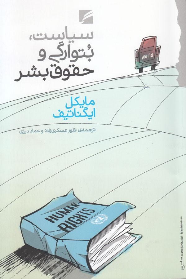 کتاب سیاست، بتوارگی و حقوق بشر