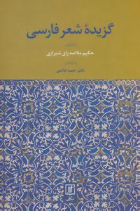 کتاب گزیده شعر فارسی