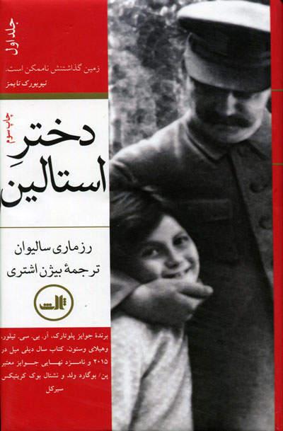 کتاب دختر استالین