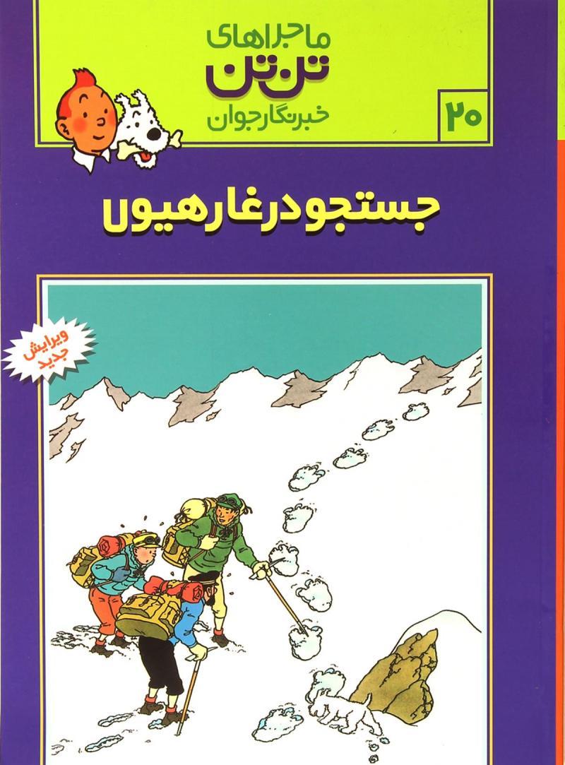 کتاب ماجراهای تن تن (20)