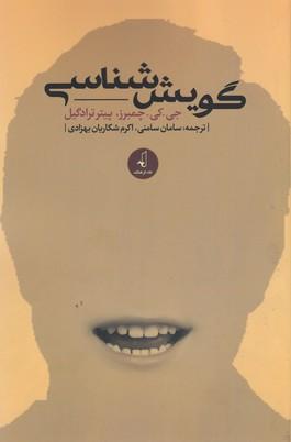 کتاب گویش شناسی