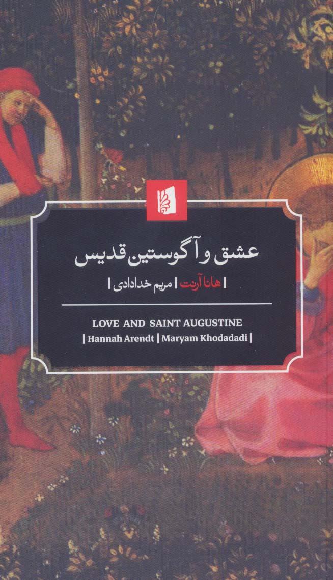 کتاب عشق و آگوستین قدیس