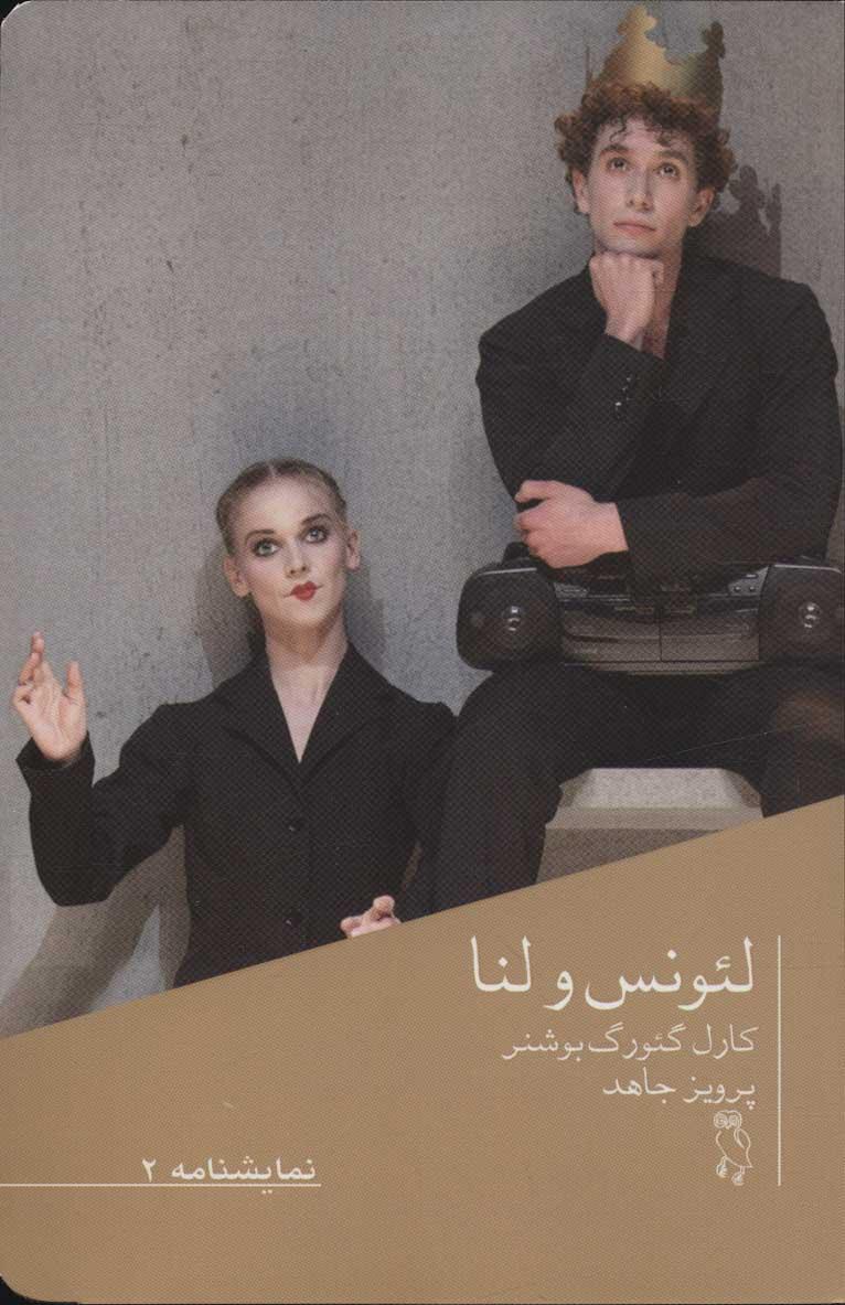 کتاب لئونس و لنا