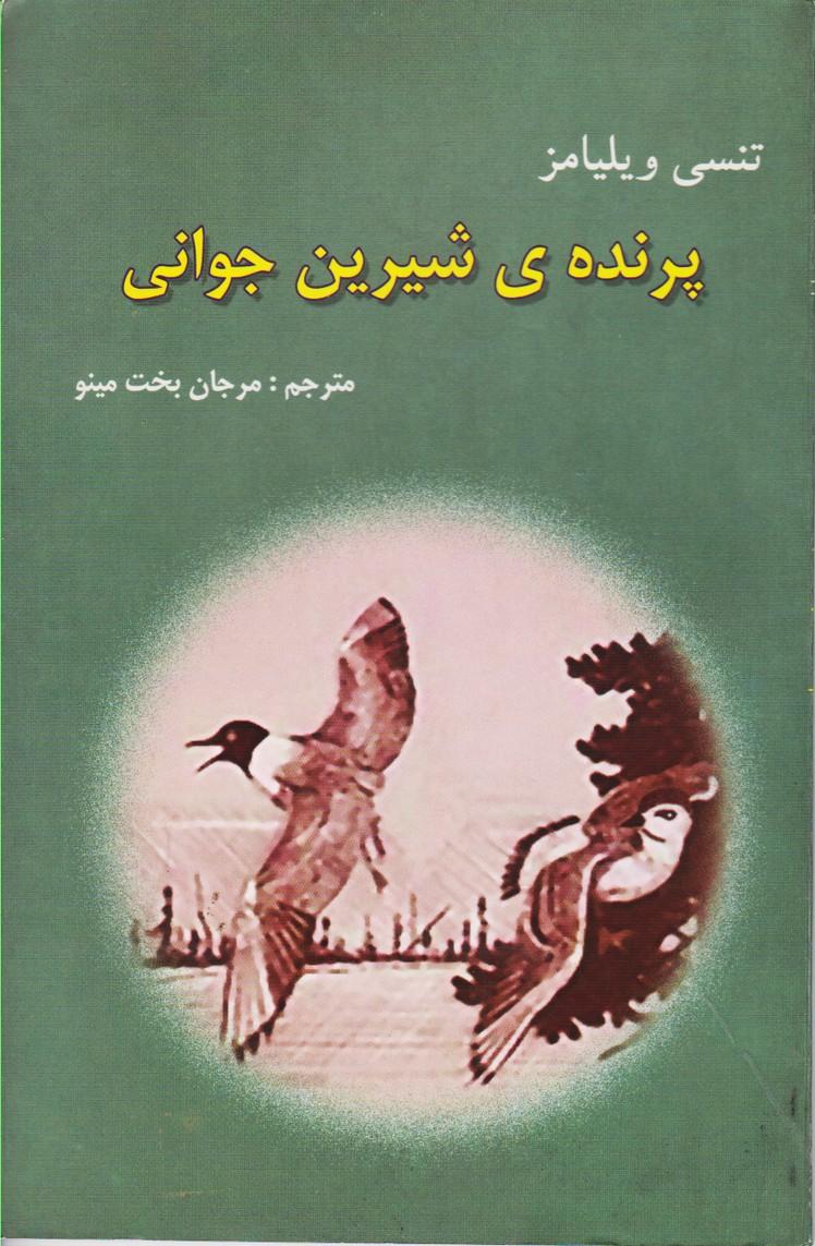 کتاب پرنده ی شیرین جوانی