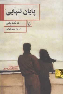 کتاب پایان تنهایی