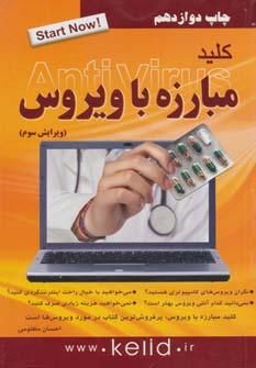 خريد کتاب  کلید مبارزه با ویروس