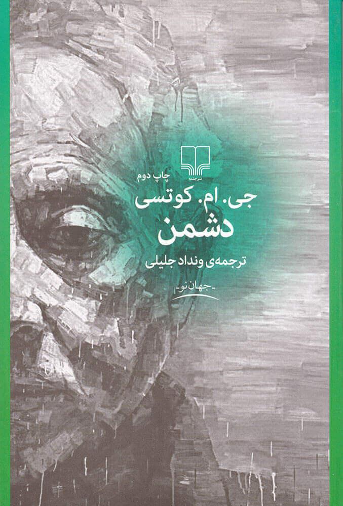 کتاب دشمن