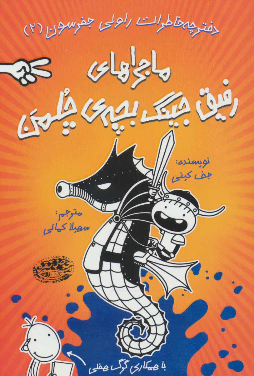 کتاب ماجراهای رفیق جینگ بچه ی چلمن 2