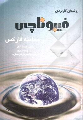 کتاب روش های کاربردی فیبوناچی در معامله ی فارکس