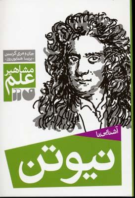 کتاب نیوتن