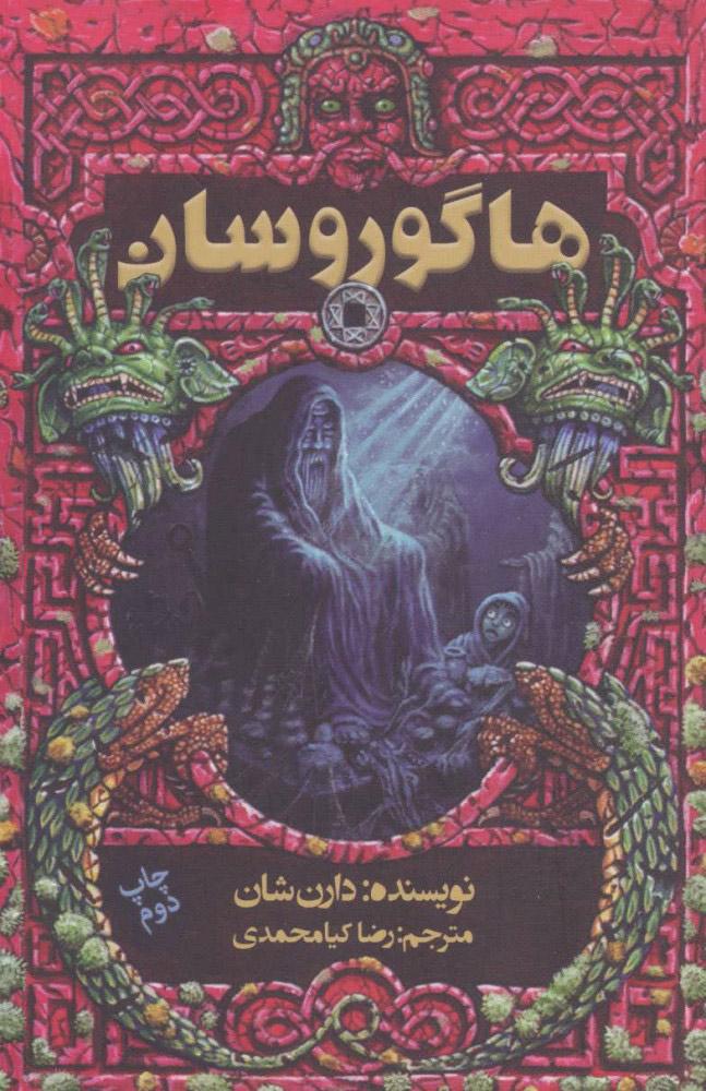 کتاب هاگوروسان