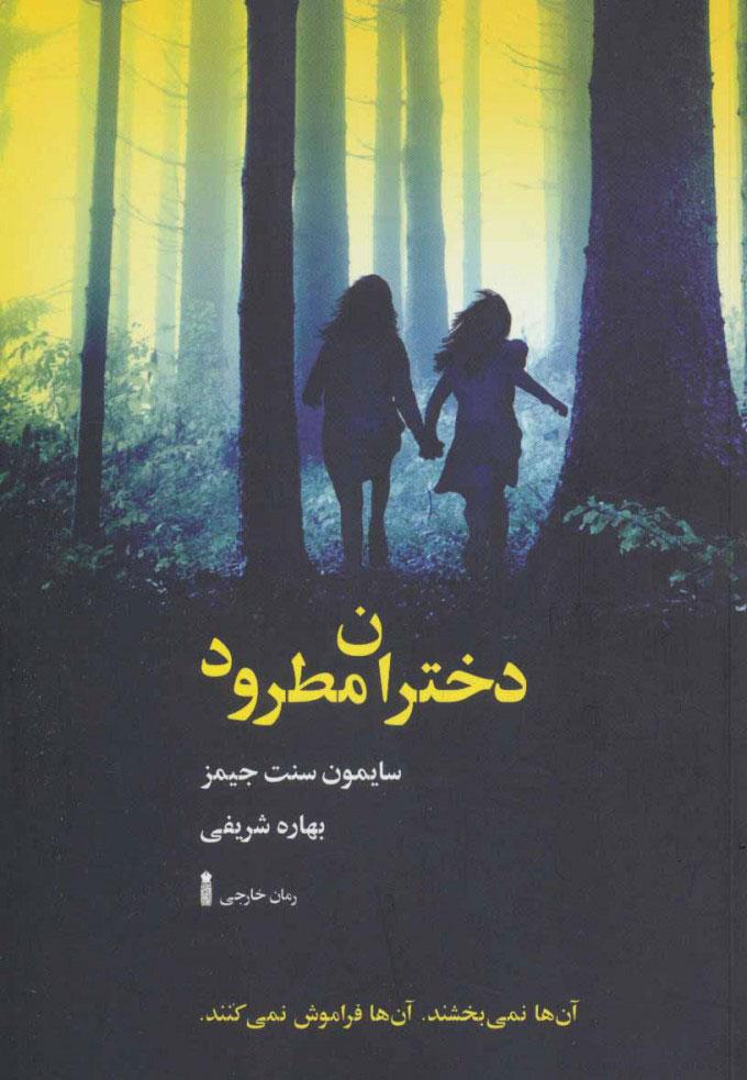 کتاب دختران مطرود