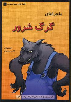 کتاب ماجراهای گرگ شرور