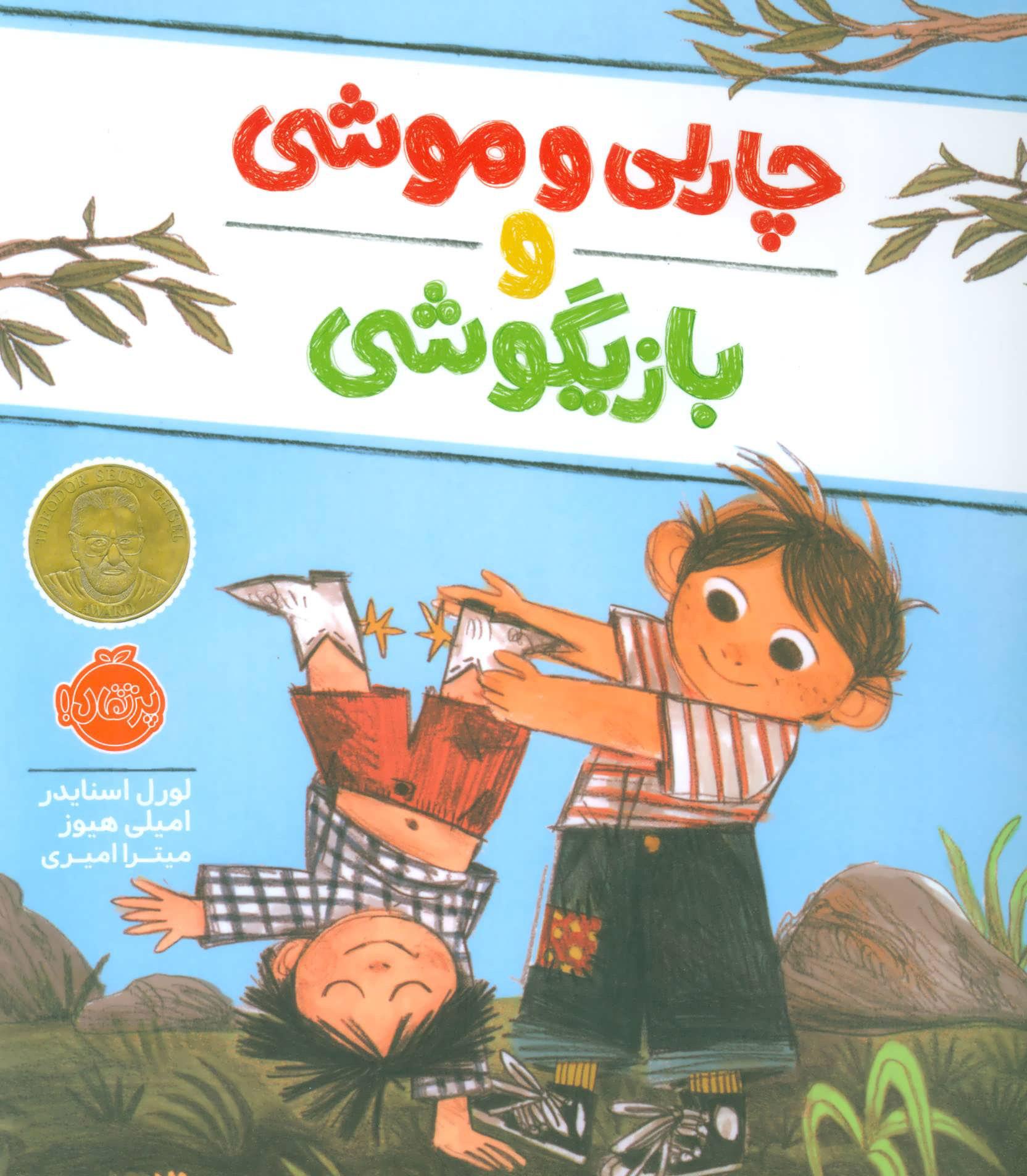 کتاب چارلی و موشی و بازیگوشی
