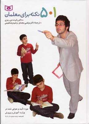 کتاب 501 نکته برای معلمان